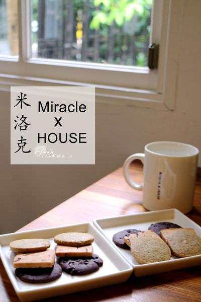 【中山國小站】米洛克Miracle X HOUSE 有防空洞的老房子~中山餐廳 下午茶 義大利麵 披薩 午晚餐 包場服務