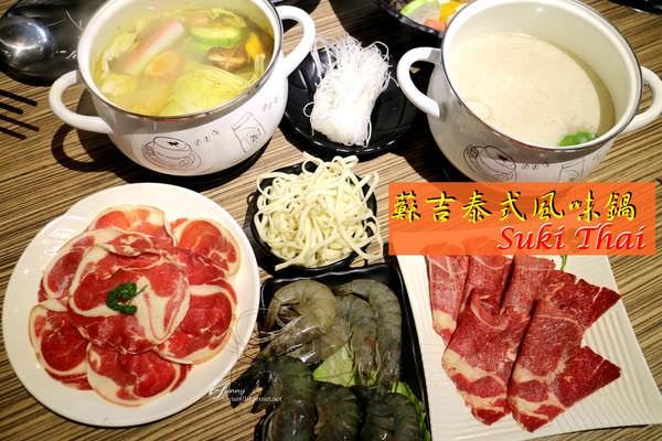 【芝山站】蘇吉suki泰式風味鍋~夏天也能輕鬆享用的泰味火鍋