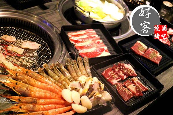 【忠孝復興站】好客燒烤酒吧~精緻炭火燒肉帝王蟹吃到飽 平日免費花式調酒