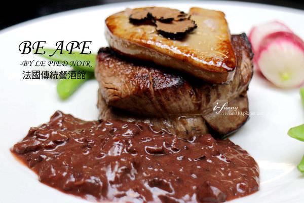 【雙連站】BeApe – 法國傳統餐酒館~黑腳私廚進化版~氣氛餐點及價格都很迷人