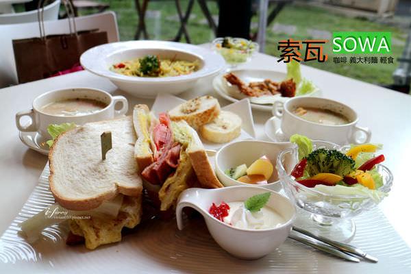 【公館站】索瓦咖啡~台大早午餐 鬆餅 義大利麵 有如野餐般的悠閒環境