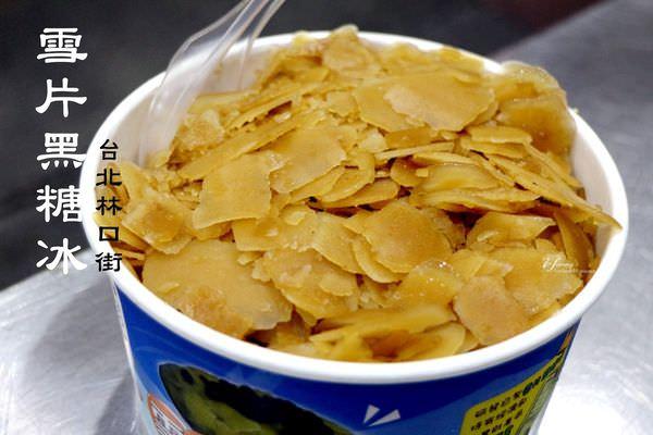 【永春站】嘉義紅心粉圓~特別的雪片黑糖冰 顛覆傳統 日賣千碗