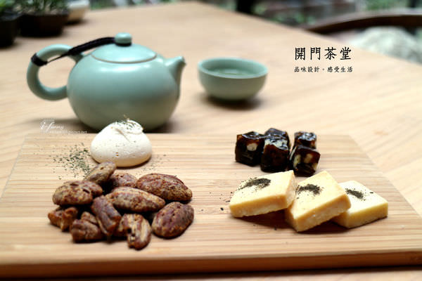【民生社區】開門茶堂~在設計裡喝茶 品味生活的美好 台灣好茶 過年好禮