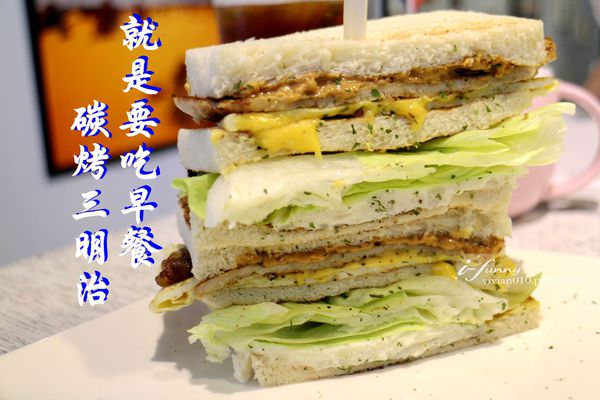 【江子翠站】就是要吃早餐~碳烤三明治 福源花生醬