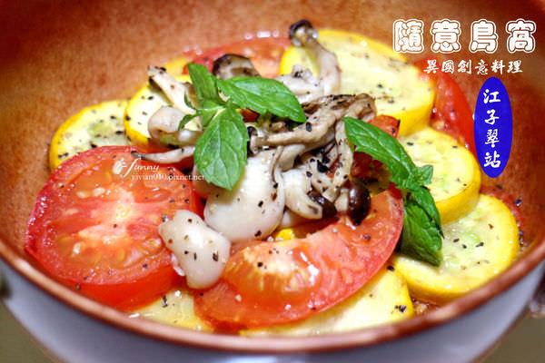 【江子翠站】隨意鳥窩異國創意料理~二訪依舊美味的西班牙好料理/聖誕跨年餐推薦