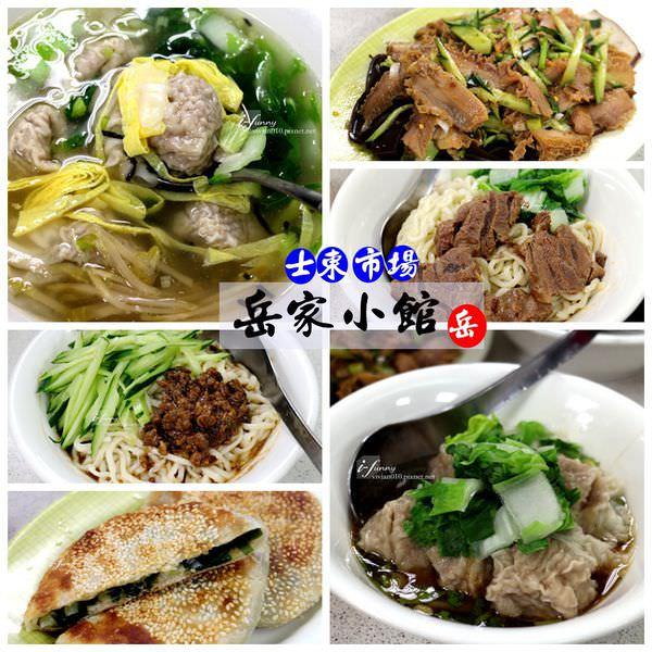 【天母 美食】岳家小館~士東市場超大顆餛飩 牛肉拌麵 隱藏版煎餅