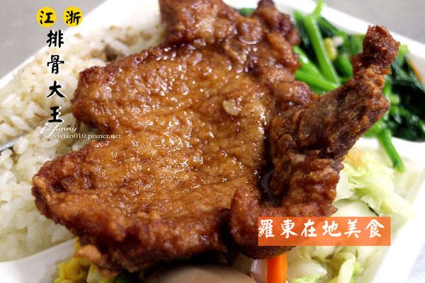【羅東 美食】江浙排骨大王~厚實多汁炸排骨深得人心