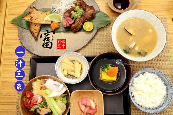 【南京復興站】富。四季割烹~平價就能吃到超值一汁三菜的日式割烹料理