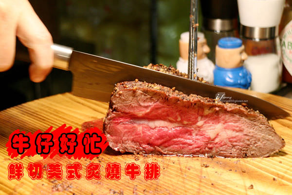 【南京復興站】牛仔好忙鮮切炙燒牛排 慶城街1號無油碳香牛排更健康