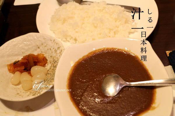 【台北條通】しる一 汁一日本料理~立即想回訪的五目釜飯 男子漢咖哩飯 和風漢堡排 馬肉刺身