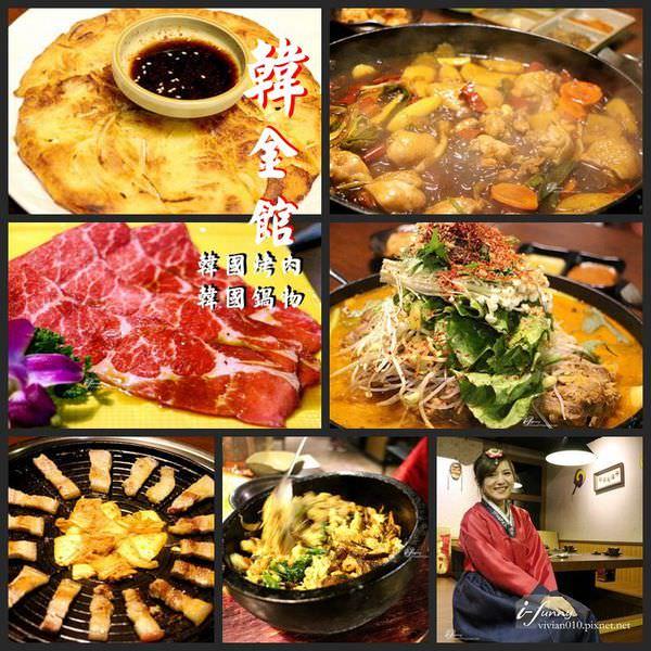 【台北條通】韓金館 韓國烤肉 韓國鍋物~激推馬鈴薯豬骨鍋
