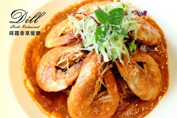 【天母】蒔蘿香草餐廳天母店 Dill Herbs Restaurant~母親節推薦餐廳