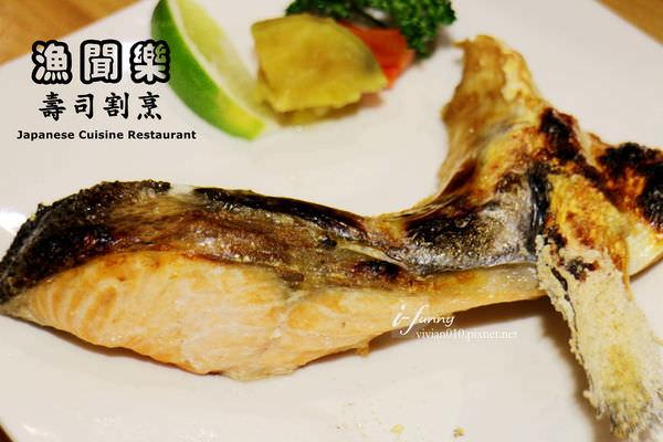 【小巨蛋站】漁聞樂日本料理~680就能吃到無菜單料理