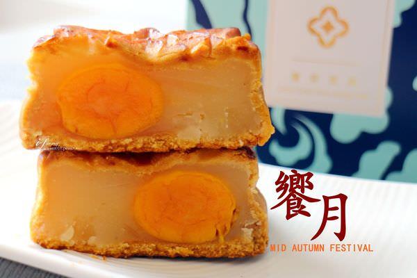 【中秋月餅】歐華酒店 饗月廣式月餅禮盒~高雅隆情的禮盒,也適合自用的美味糕點