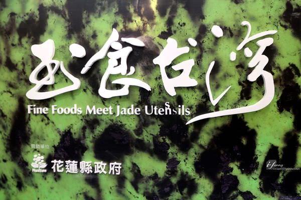 【2015台灣美食展】玉食台灣~頂尖廚師大會合