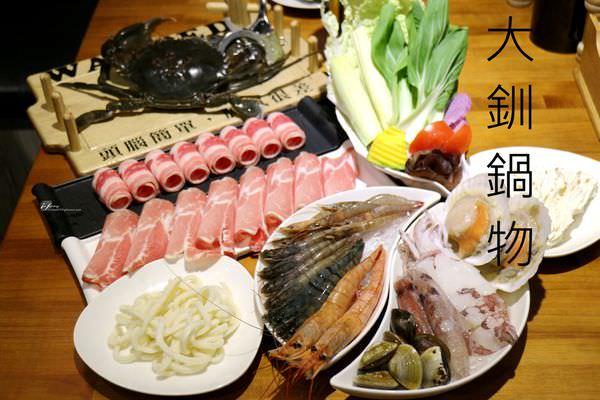 【南京復興站】大釧鍋物~尚青的龍蝦螃蟹~工業風火鍋店