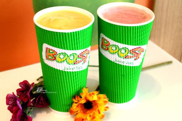 【忠孝復興站】Boost Juice Bars~澳洲第一果昔~純天然蔬果的果昔及冰沙