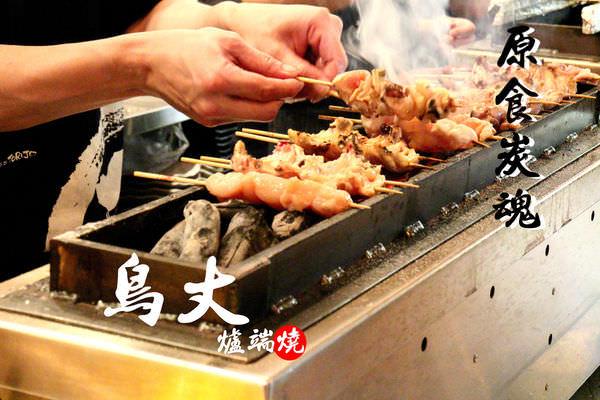 【忠孝新生站】鳥丈爐端燒~日本品牌結合老屋改造的日式庭園居食屋