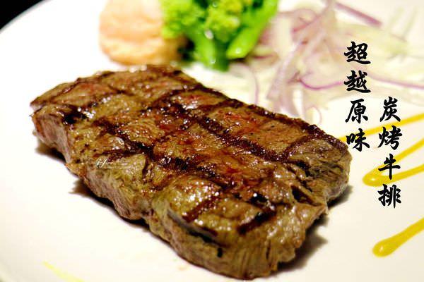 【內湖站】超越原味炭烤牛排~平價原塊炭烤牛排~內湖排隊美食
