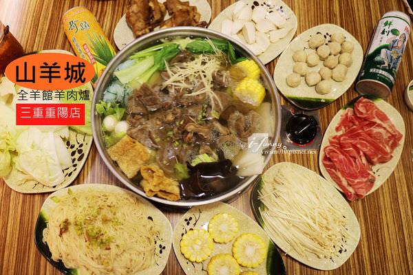 【三重站】山羊城 全羊館羊肉爐 三重重陽店~鮮甜清爽的蔬菜羊肉爐
