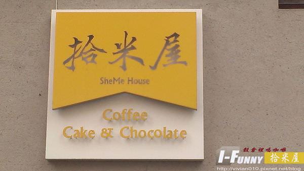 【新北投站】拾米屋-在穀倉裡喝咖啡吃蛋糕~~