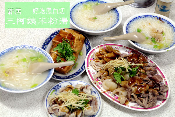 【新店】三阿姨米粉湯 PK 三民路米粉湯 傳統的好味道