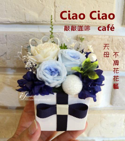 【天母 美食】《Ciao Ciao!Cafe》敲敲咖啡~咖啡下午茶/羊毛氈/不凋花教學/寵物友善餐廳