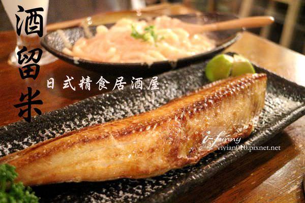 【台北車站】酒留米日式精食居酒屋~沖繩風情~(文末附菜單)