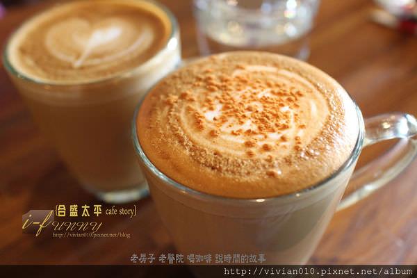 【宜蘭】合盛太平cafe story-老房子.喝咖啡.說故事