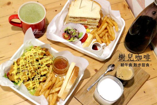 【板橋站】樹兒咖啡Bagel Tree~室內野餐樂趣無窮~新板特區美食 野餐三明治盒 日式飯糰