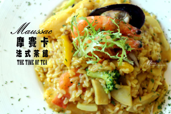 【東門站】摩賽卡法式茶館~優雅法式風情 無國界風格