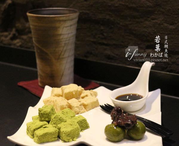 【南京復興站】若葉日式鯛魚燒搬新家~文末附新菜單