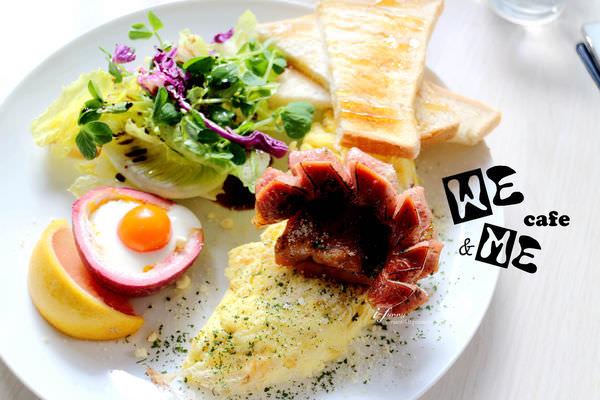 【市政府站】We & Me Cafe 好好文創~文青風早午餐 盡收台北101的窗景