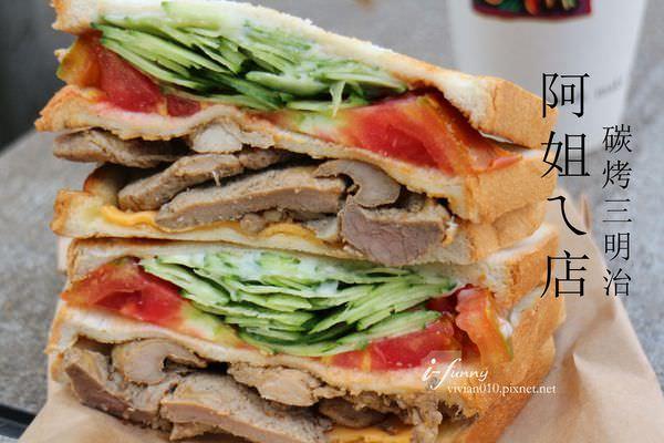 [忠孝新生站]阿姐的店碳烤三明治~超豐盛又美味(光華商場/臨近華山)