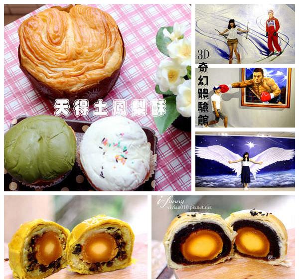 【三和國中站】天得土鳳梨酥~咖哩蛋黃酥 鮮奶手撕包 送禮自用兩相宜 3D奇幻體驗館