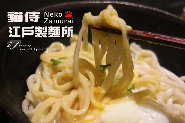 【信義安和站】Neko Zamurai貓侍江戶製麵所~溫馨可愛的烏龍麵食堂