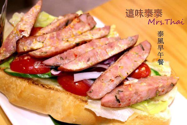 【西湖站】這味泰泰Mrs. THAI~泰式風味早午餐 風味獨具