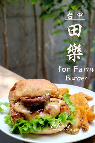 【台中西區】田樂一0二巷店 for Farm Burger 網友最愛漢堡第一名 手作漢堡 老宅文青風