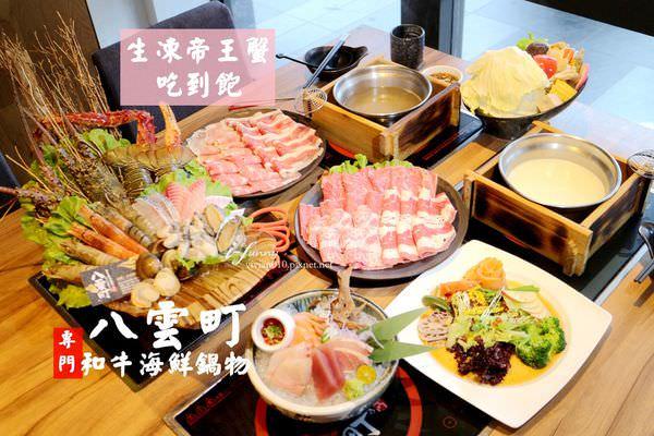 [新北 新莊]八雲町和牛海鮮鍋物 日本料理 壽喜燒 新莊店/生凍帝王蟹吃到飽送南非龍蝦一人一隻