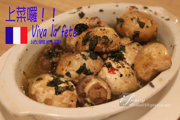【忠孝新生站】上菜囉 VIVA la fete法義料理~