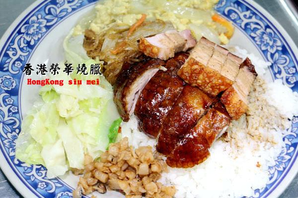 【板橋車站】香港榮華燒臘~道地的香港燒臘便當 正宗的港式美味