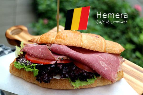 【南京復興站】Hemera Cafe~比利時風味咖啡館/不限時咖啡/輕食帕尼尼三明治/親子烘焙教室