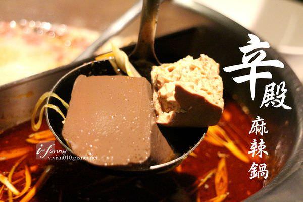 【松江南京站】辛殿麻辣鍋(松江南京店)~養生麻辣鴛鴦鍋吃到飽