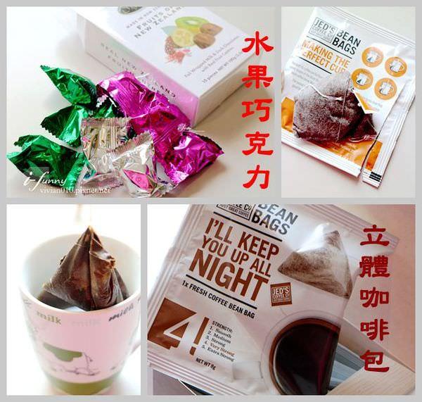 【網購美食】非嚐紐西蘭-JED's傑得立體咖啡包+水果巧克力