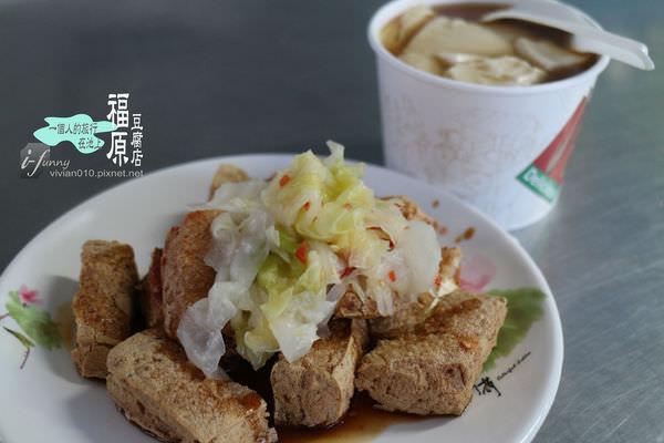[池上美食]福原豆腐店X巷弄中的軟嫩香豆腐~一個人的旅行在池上(台東三天兩夜自助行)